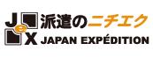 日本エクスペディション株式会社バナー